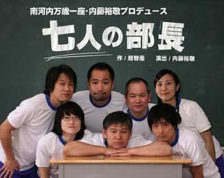 nanabu.jpg